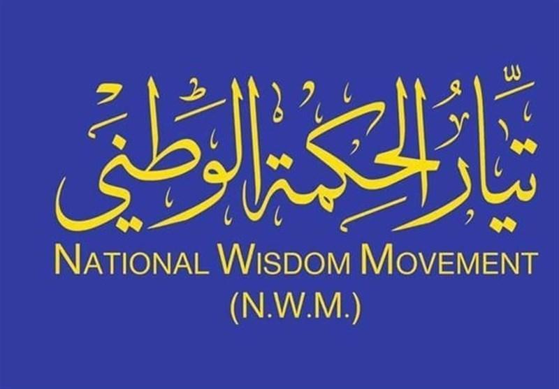 عراق، جریان حکمت همراهی با پیشنهاد مقتدی صدر را تکذیب کرد