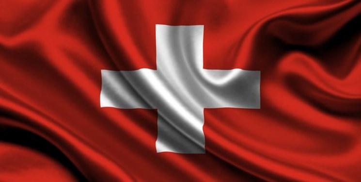 رویترز: کانال مبادلات انسانی سوئیس با ایران ظرف چند ماه فعال می گردد